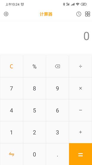 多功能计算器 V1.1.29 安卓版截图4