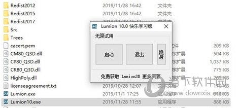 管理员身份运行Lumion 10.exe