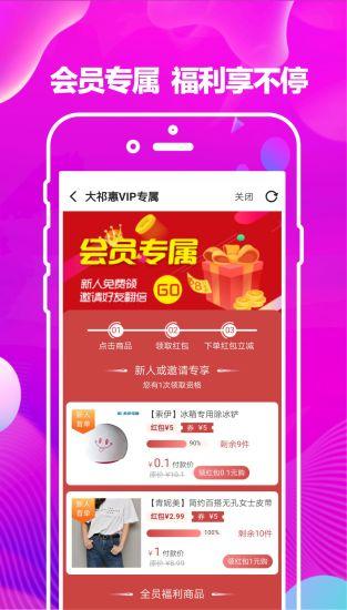 大祁惠 V2.0.18 安卓版截图2