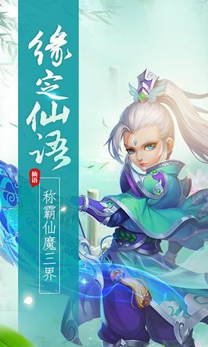 梦幻仙语海量版 V1.0.0 安卓版截图1