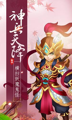 梦幻仙语海量版 V1.0.0 安卓版截图2