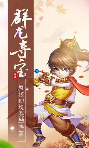 梦幻仙语海量版 V1.0.0 安卓版截图4