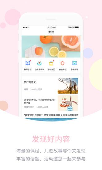 爱维宝贝教师版 V4.4.9 安卓版截图5