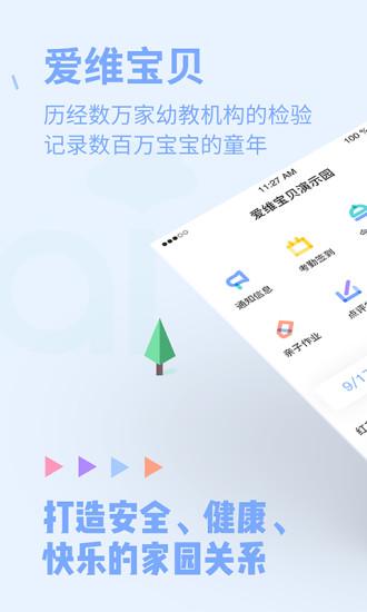 爱维宝贝教师版 V4.4.9 安卓版截图1