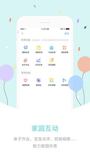 爱维宝贝教师版 V4.4.9 安卓版截图3