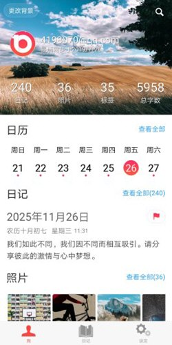 十年日记 V2.10.1 安卓版截图1