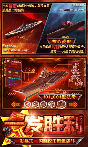 王者舰队BT版 V7.0.42 安卓版截图4