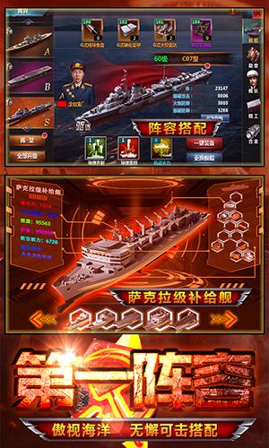 王者舰队BT版 V7.0.42 安卓版截图5
