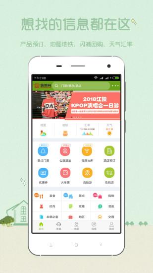 韩游网 V4.6.6 安卓版截图1