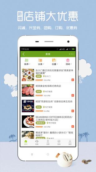 韩游网 V4.6.6 安卓版截图2