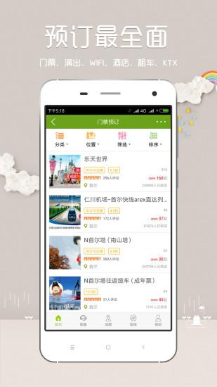 韩游网 V4.6.6 安卓版截图3