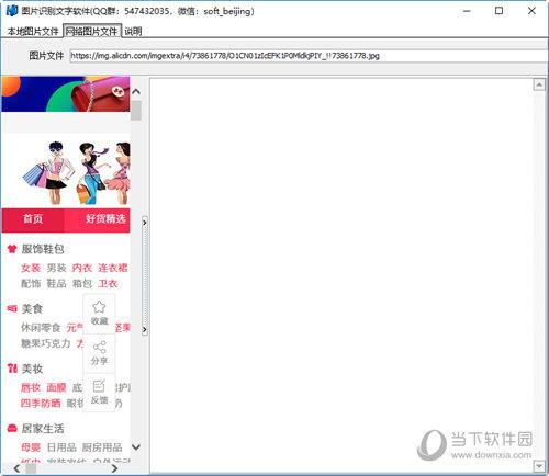 HM图片识别文字软件