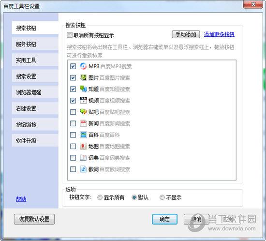 IE9免安装版