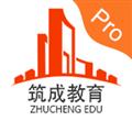 筑成教育 V2.2.2 安卓版