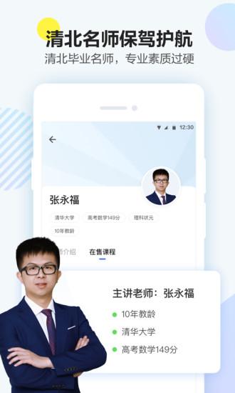 清北网校手机客户端 V2.0.9 安卓版截图1
