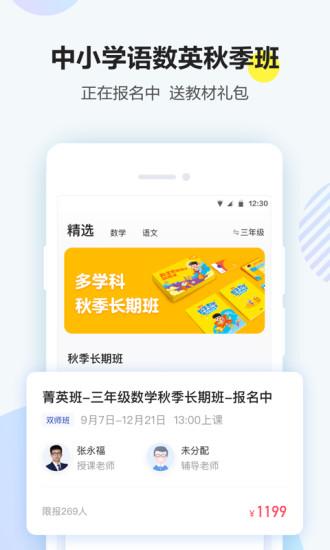 清北网校手机客户端 V2.0.9 安卓版截图4