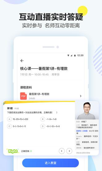 清北网校手机客户端 V2.0.9 安卓版截图2