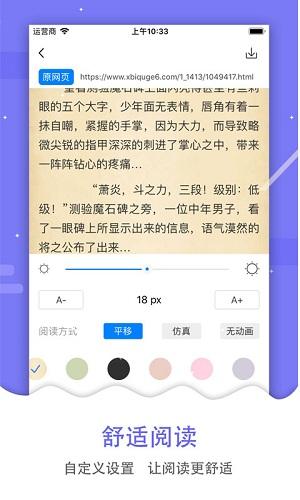 懂书帝 V1.3.13 安卓版截图3