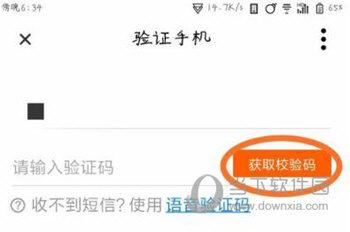 芒果TV更改绑定手机方法