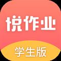 悦作业学生版 V3.15.1308 苹果版