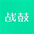 战鼓 V1.0.7 苹果版