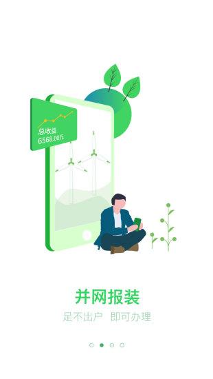 光e宝 V1.3.53 安卓版截图4