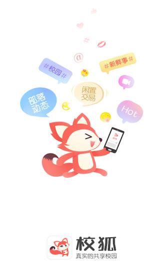 校狐 V2.2.4 安卓版截图1
