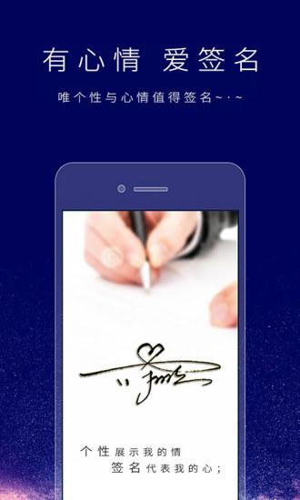 个性签名设计师 V5.2.4 安卓版截图2