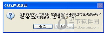 CAXA电子图板2013破解补丁