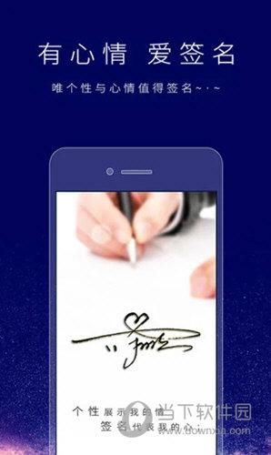 个性签名设计师APP