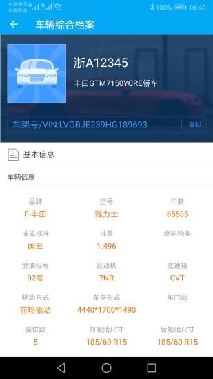 跑丁车车牌号 V2.9.0 安卓版截图3