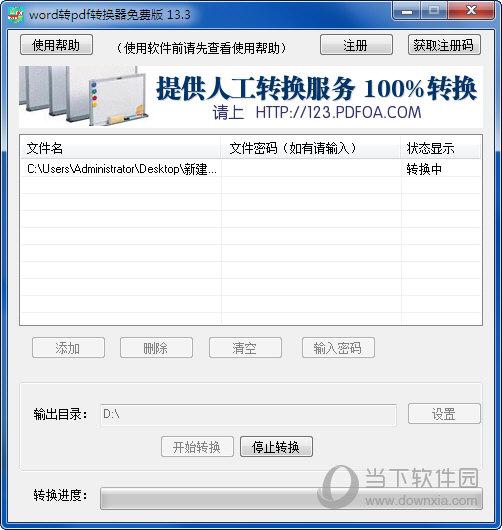 Word转换PDF转换器破解版