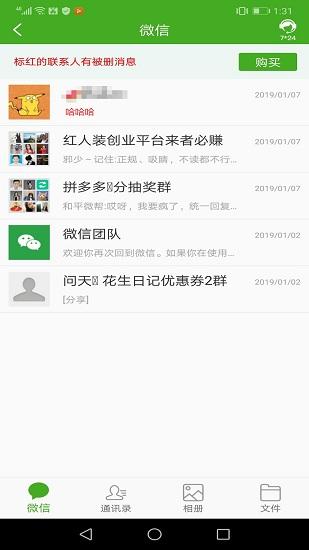 微信恢复助手 V1.2.28 安卓版截图1