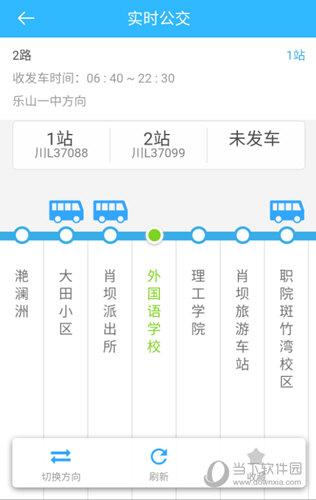 乐山交通最新版APP