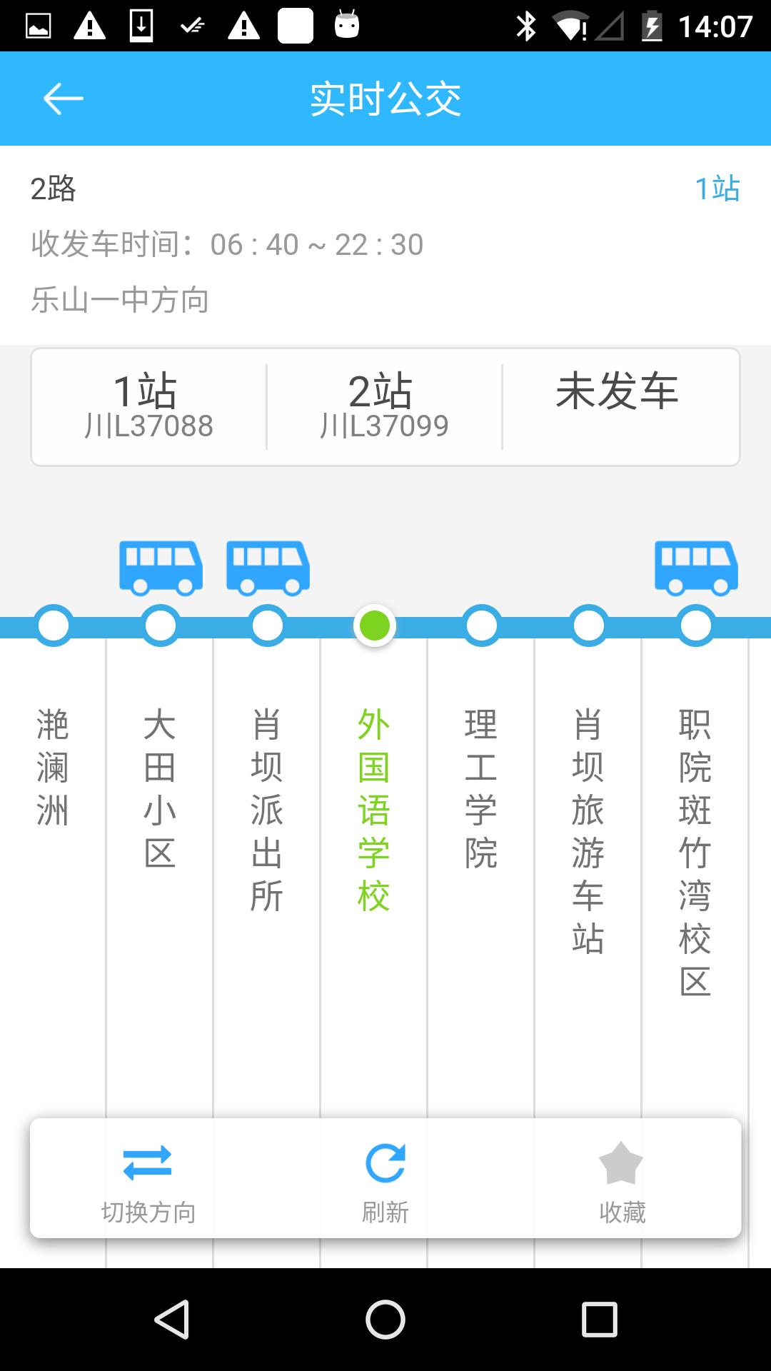 乐山交通APP V3.32 安卓版截图1