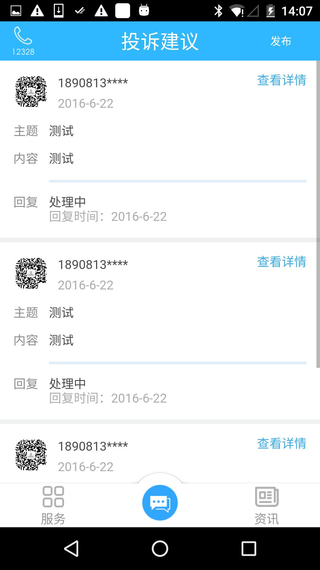 乐山交通APP V3.32 安卓版截图3