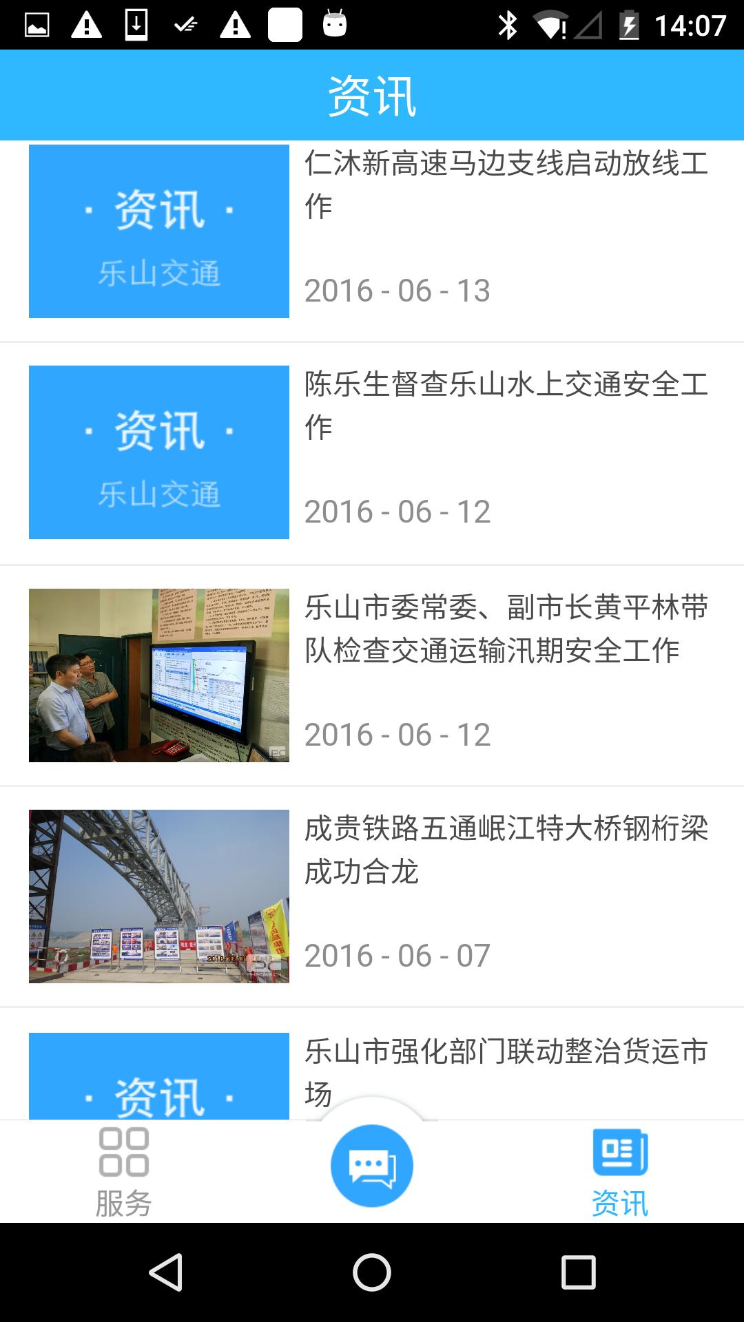 乐山交通APP V3.32 安卓版截图2