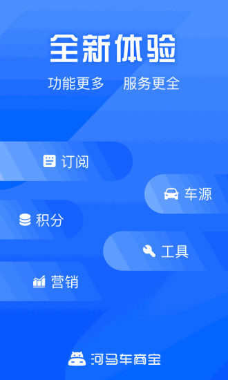 河马车商宝 V2.0.0 安卓版截图1
