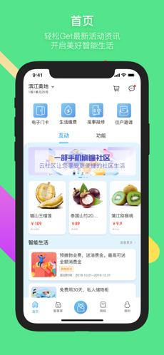 云智居 V2.7.0 安卓版截图2