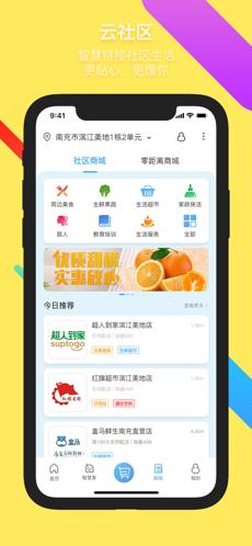 云智居 V2.7.0 安卓版截图3