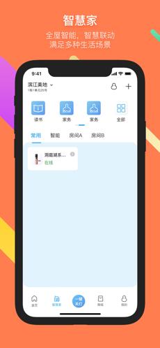云智居 V2.7.0 安卓版截图4