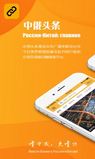 中俄头条 V2.0.3 安卓版截图1