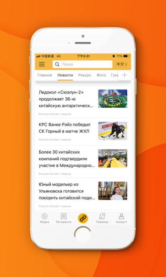 中俄头条 V2.0.3 安卓版截图4