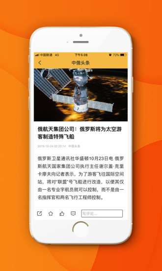 中俄头条 V2.0.3 安卓版截图3