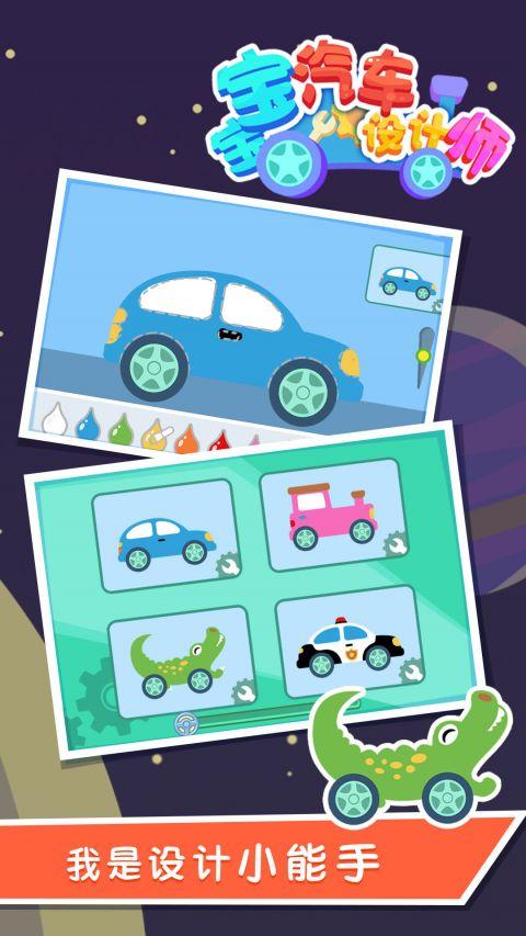 宝宝汽车设计师 V2.12 安卓版截图2