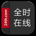 全时在线 V2.9.0 安卓版