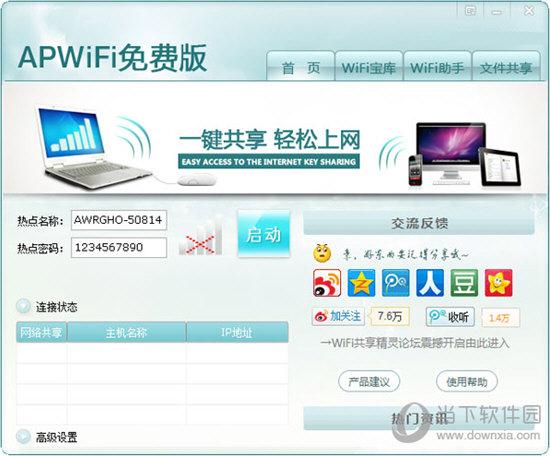 ApWiFi无线路由软件