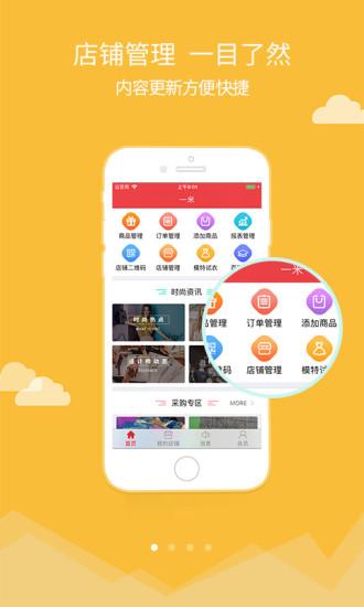 锦艺搜布卖家 V1.6.0 安卓版截图1