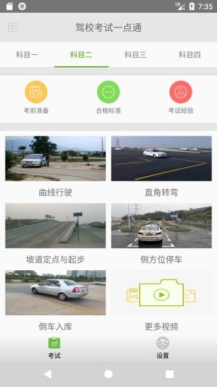 驾校考试一点通 V1.6.3 安卓版截图2