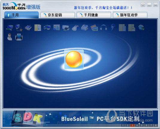 BlueSoleil10破解版